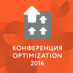 Optimization 2016
